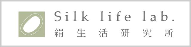 絹生活研究所