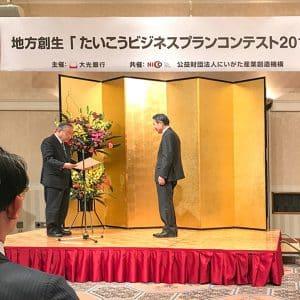 最終プレゼンテーション・表彰式には弊社社長岡元が出席させていただきました